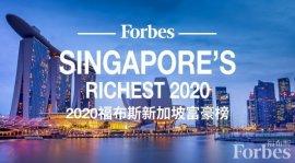 2020福布斯新加坡富豪榜,张勇夫妇位居第一