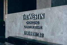 重庆十大热门酒店排行,威斯汀第一喜来登第三