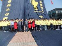 世界上最长的牛仔裤,长68米宽35米