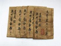 中国古代十大预言书,第一本传说姜子牙所著