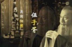 中国历史上的三大冤案,最冤当数伍子胥