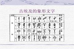 世界上最古老的四大文字,汉字一直延续至今