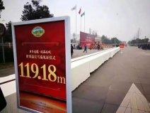 世界上最长的雪茄,长城雪茄长度119.18米