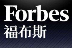 2020福布斯中国30岁以下精英榜,年龄最小为17岁