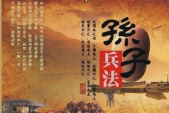 世界上最早的一部兵书,孙武的《孙子兵法》