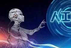 2020十大热门专业排名,人工智能排在第一名