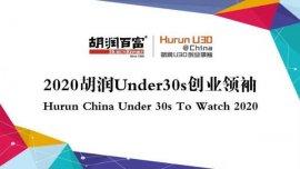 2020胡润30岁以下创业领袖排行榜,最小者仅21岁