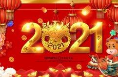 2021年春节是几月几日?2月11日至2月17日