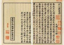 中国最古老的一本书——《古三坟》