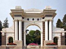校友会2021中国重点大学排名,上海交大居第三