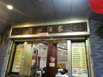 广州十大老字号酒家,最老的已有155岁