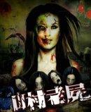 香港恐怖片排行榜前十名,心脏不好的勿看