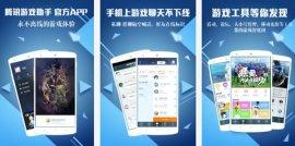 十大手游平台app排行榜,腾讯第一网易第二