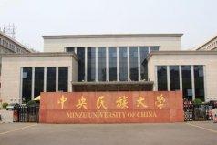全国民族类大学排行榜,云南民族大学上榜