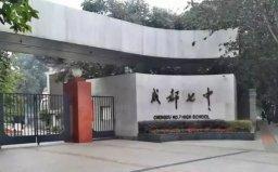 四川省重点高中排名前十,成都七中名列首位