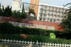 天津市公立小学排名,天津市实验小学排首位