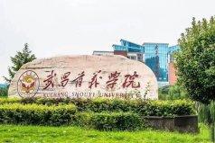 2021湖北省十大民办大学排名,第一名武昌首义学院
