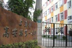 上海排名前十的公立小学:闵行区实验小学上榜