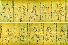 世界上最古老的星图,敦煌星图已有1000多年历史