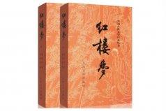 中国古典文学十大名著:红楼梦第一,西游记第四