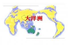 七大洲中面积最小的洲,大洋洲面积约897万平方千米