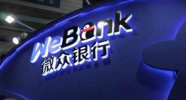 中国九大互联网银行,腾讯微众银行居首位