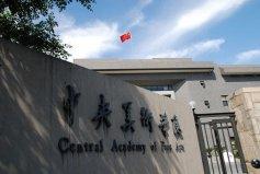 2021中国美术学专业大学排名,中央美术学院第一