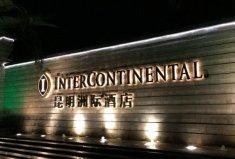 2021中国百强酒店排行榜top10:昆明洲际酒店排第一