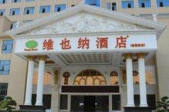 中国十大经济型连锁酒店品牌,维也纳酒店上榜