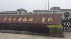 宁波市十大初中排行榜,镇海蛟川书院排名第一