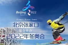 2022冬奥会几月几日开始?2022年2月4日开始(2月20日结束)