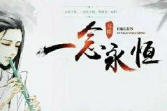 十大修仙小说排行榜:第一是《一念永恒》,《凡人修仙传》上榜