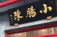 京城十家最正宗的卤煮火烧,小肠陈位居第一宝座