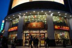无锡十大老字号饭店排行榜:第一名是无锡王兴记
