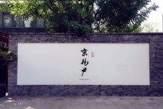 北京十大最出名米其林餐厅:富春居榜上有名,第一是京兆尹