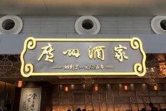 十大著名粤菜餐厅:第一广州酒家,陶陶居上榜
