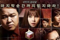 韩国十大烧脑综艺节目:《游戏的法则》上榜