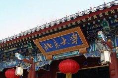 2021年汉语言文学专业名校排行榜:北大第一,北师大第二