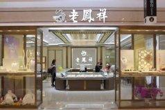中国黄金首饰排名前十名品牌,老凤祥名列榜首