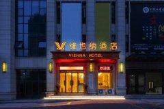 国内十大酒店品牌排行:首旅如家上榜,第一是维也纳酒店