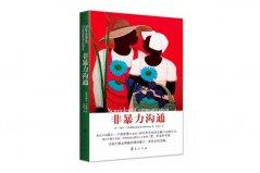 世界十大提高情商的书:《沟通的艺术》上榜