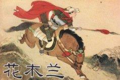 中国古代十大女英雄:花木兰第一,樊梨花屈居第二