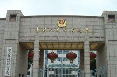 2021年侦查学专业十大高校:中国政法大学上榜