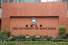 中国香港十大知名高校:香港大学位居第一