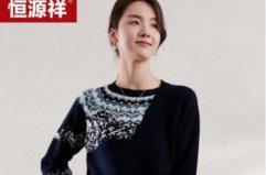 国内毛衣品牌前十名:海澜之家仅第五,第一名恒源祥