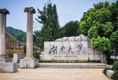 历史最悠久的十大高校:湖南大学位居第一宝座