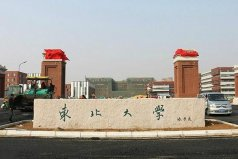 辽宁十大最美高校排名:东北大学位列第一名